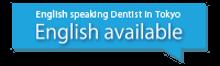 English-page(JM Buillding Dental Clinic)|台東区の歯科のジェイエムビル歯科医院