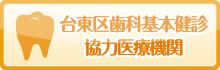 台東区歯科基本健診協力医療機関